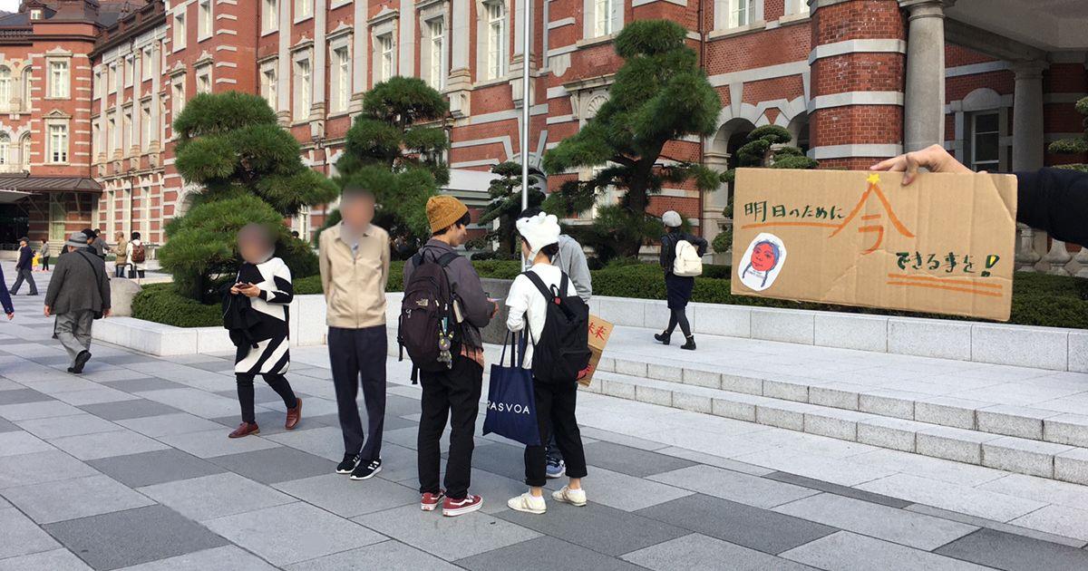 写真・図版 : 東京駅前での署名集め=2019年11月8日(金)