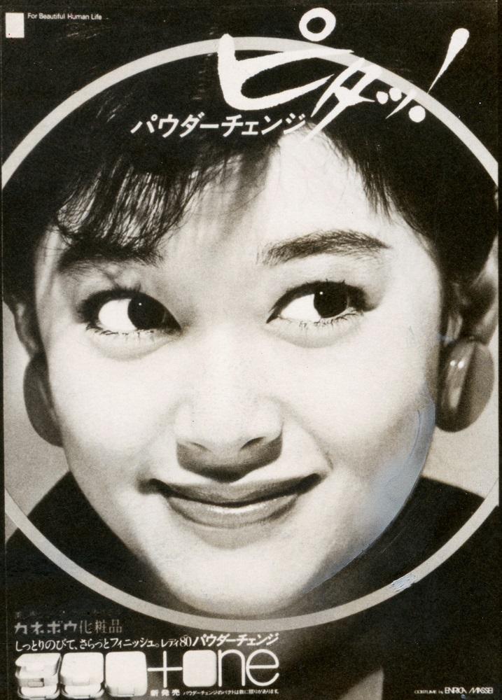 写真・図版 : 夏目雅子が起用されたカネボウ化粧品のキャンペーンポスター=1983年