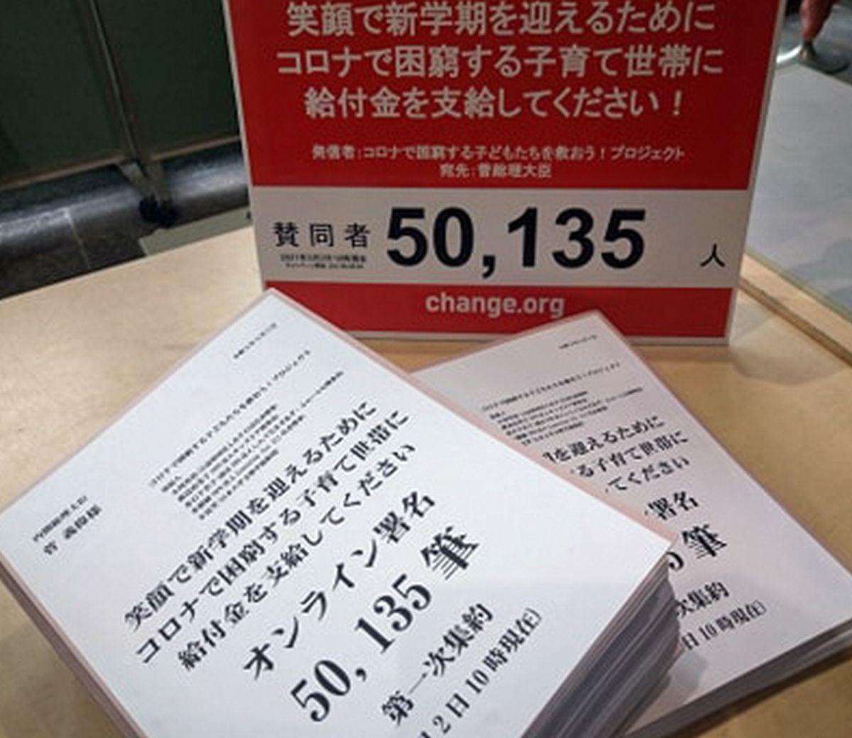 写真・図版 : 第1次集約分として3月2日に首相あてに提出された50135筆のオンライン署名。その後も署名は続いている