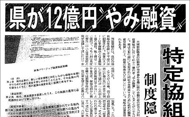 特ダネの記憶 高知県庁「闇融資」事件