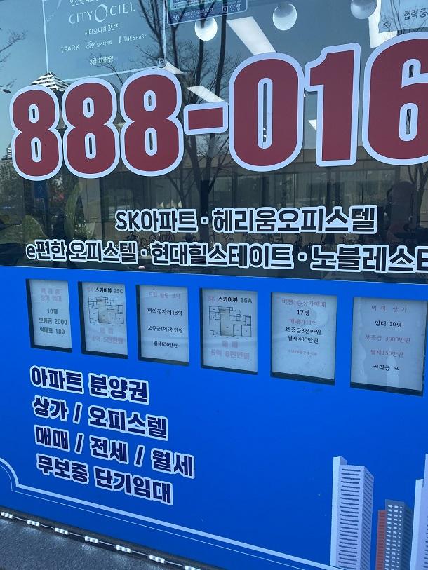 写真・図版 : ソウルの不動産屋=撮影・筆者