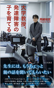 写真・図版 : 岡嶋裕史『大学教授、発達障害の子を育てる』(光文社新書)