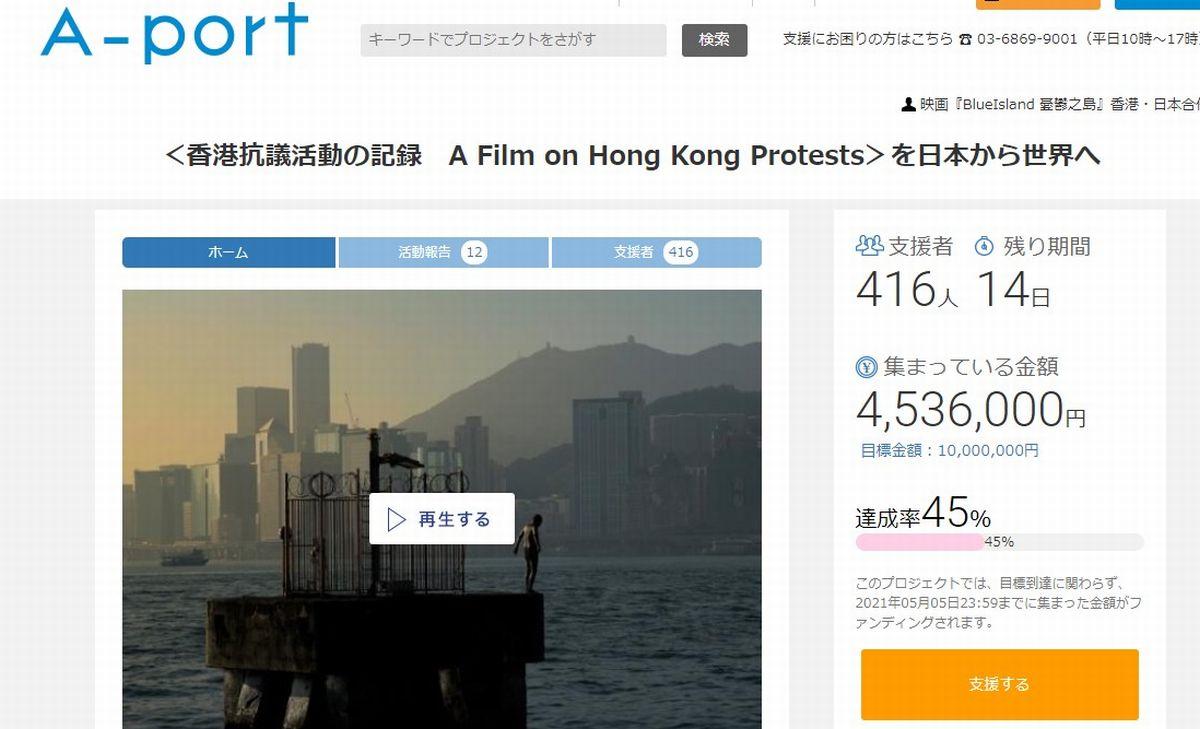 写真・図版 : クラウドファンディング「〈香港抗議活動の記録 A Film on Hong Kong Protests〉を日本から世界へ」のウェブ画面。目標額の4割超が集まっている(2021年4月20日現在)