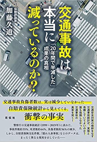 写真・図版 : 『交通事故は本当に減っているのか?』(加藤久道著、花伝社)
