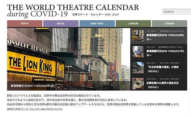 コロナ禍の劇場、世界4都市をサイトで一望