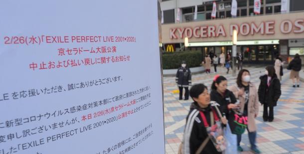 写真・図版 : EXILEの公演が中止になった京セラドーム大阪=2020年2月26日午後5時13分、大阪市西区
