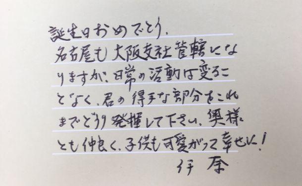 長府工産・伊奈紀道社長から社員に届く誕生日メッセージカード