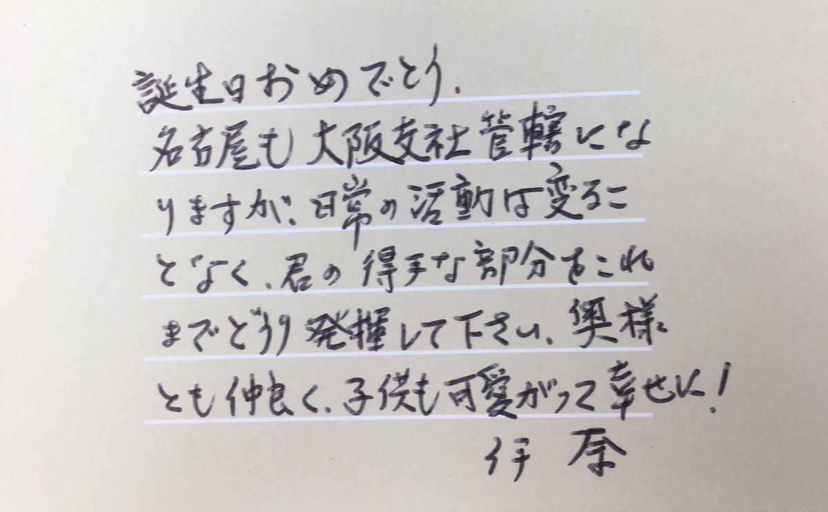 写真・図版 : 長府工産・伊奈紀道社長から社員に届く誕生日メッセージカード