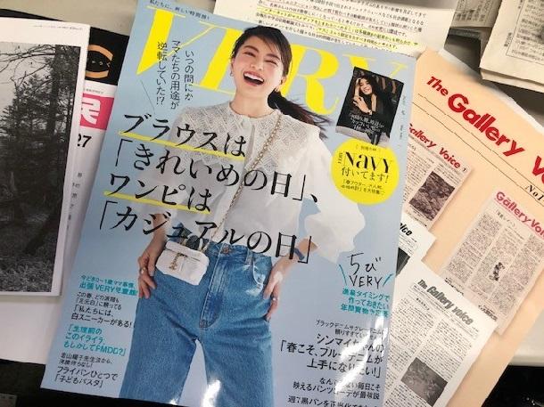 写真・図版 : 雑誌「VERY」を読みましょう=撮影・筆者