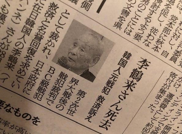 写真・図版 : 2021年3月29日付「朝日新聞」