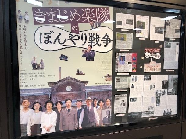 写真・図版 : 映画『きまじめ楽隊のぼんやり戦争』は俳優さんたちが個性派ぞろい=テアトル新宿、撮影・筆者