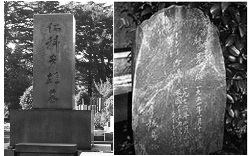 写真・図版 : 仁科芳雄博士の墓(左)とそのかたわらに立つケリー博士の墓=仁科記念財団のホームページから