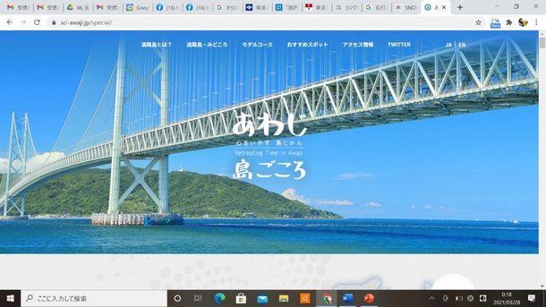 写真・図版 : コミュニティバスで淡路島をめぐるモデルコースが掲載されている「あわじ島ごころ」