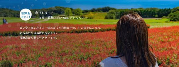 写真・図版 : 淡路島の花と海と空を一度に楽しめる「あわじ花さじき」