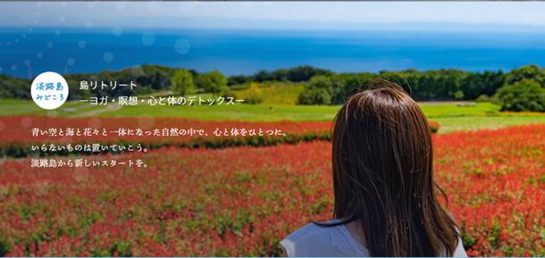 写真・図版 : 淡路島の花と海と空を⼀度に楽しめる「あわじ花さじき」=淡路市商工会観光部会スペシャルサイト「あわじ島ごころ」より