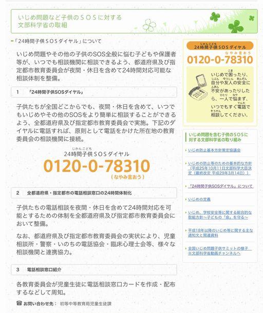 写真・図版 : 差し替え前に表示されていた文部科学省のホームページ