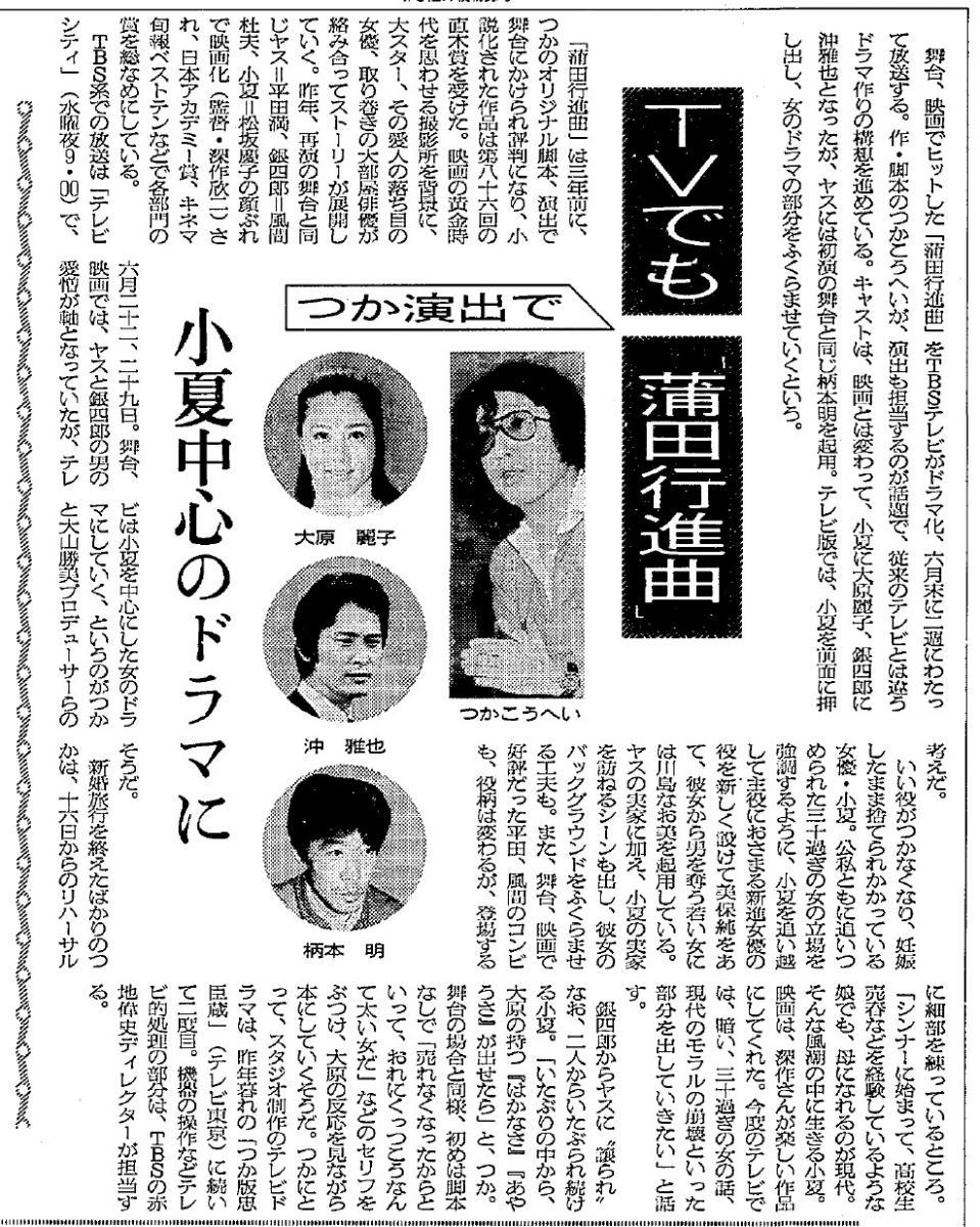 写真・図版 : TBSドラマ『蒲田行進曲』の制作を紹介した朝日新聞の記事(1983年5月16日付夕刊)