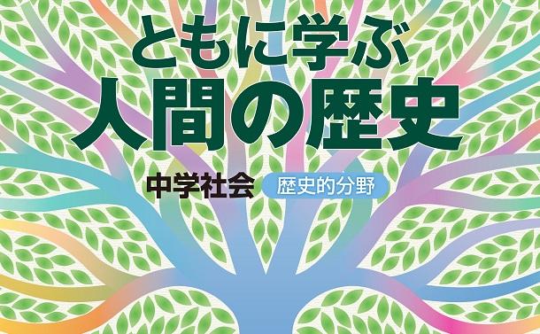 中学教科書『ともに学ぶ人間の歴史』の魅力