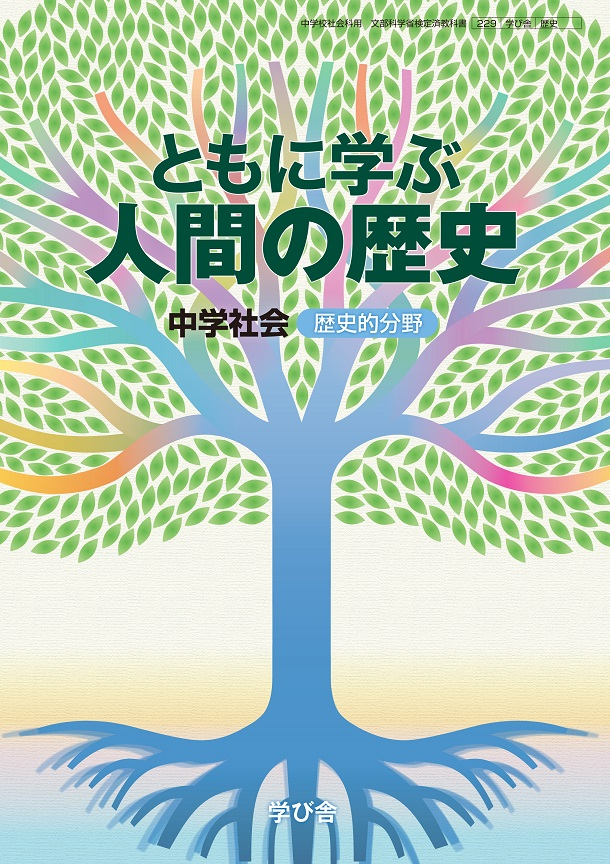 中学歴史教科書『ともに学ぶ人間の歴史』(学び舎)