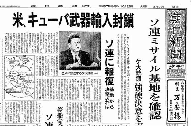 写真・図版 : 米ソが核戦争直前で対決を回避した。キューバ危機を伝える朝日新聞(1962年10月23日夕刊)
