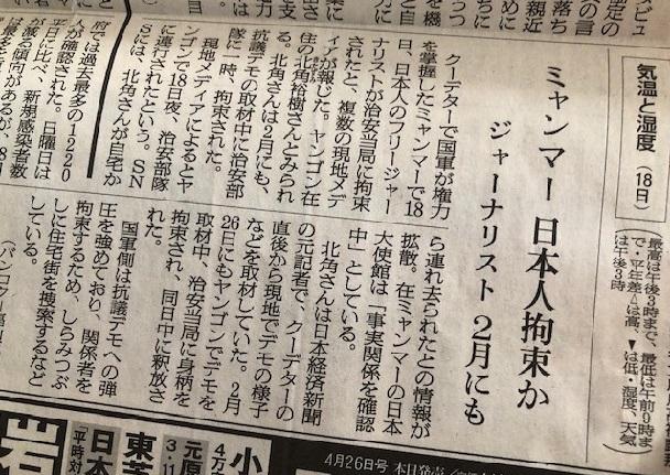 写真・図版 : 意外と扱いが小さい=朝日新聞2021年4月19日付