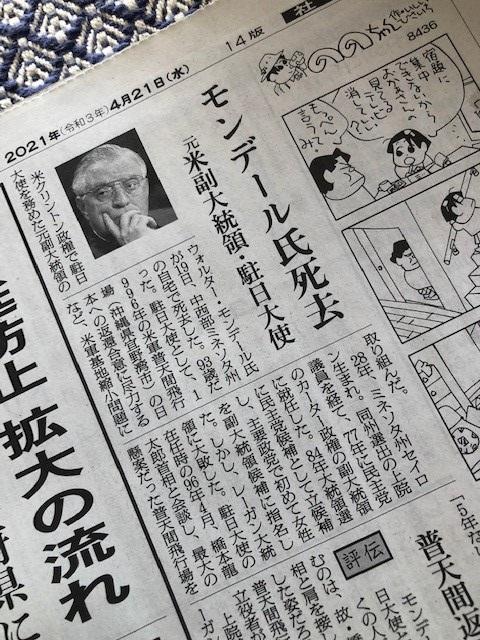 写真・図版 : 朝日新聞2021年4月21日付