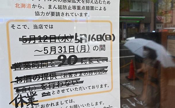 北海道で2度目となる「緊急事態宣言」初日の16日、「まん延防止等重点措置」で時短営業を続けていた店も休業となっていた=2021年5月16日、札幌市中央区、20210516