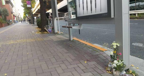 写真・図版 : 死亡した女性が倒れていた現場には花が手向けられていた。女性はバス停のベンチに座っていたところを殴られた=2020年11月21日、東京都渋谷区幡ケ谷2丁目