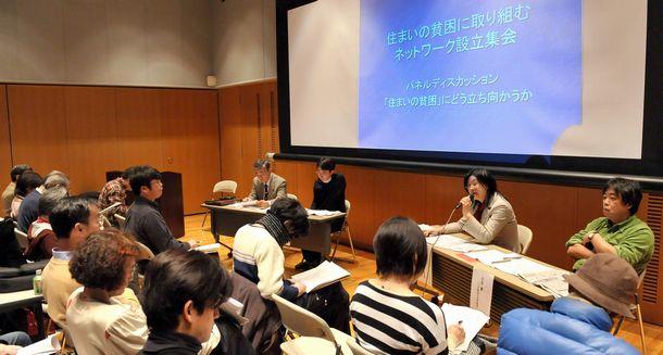 写真・図版 : 「住まいの貧困に取り組むネットワーク」の設立集会。パネリストの左から2人目が筆者=2009年3月14日、東京都新宿区