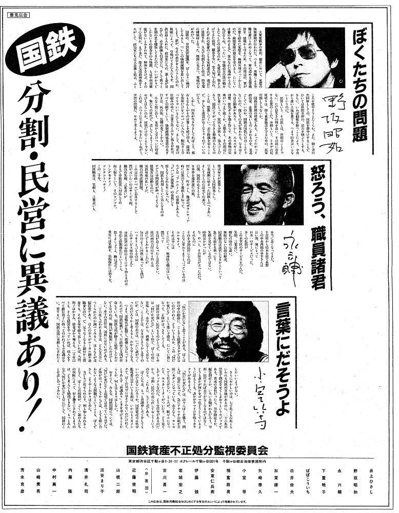 写真・図版 : 1986年7月6日付朝日新聞に掲載された全面広告