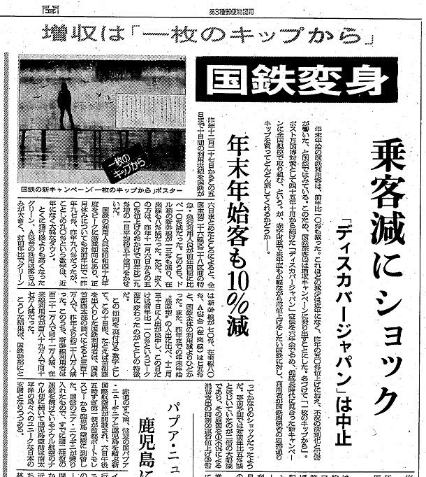 写真・図版 : 1977年1月9日付朝日新聞