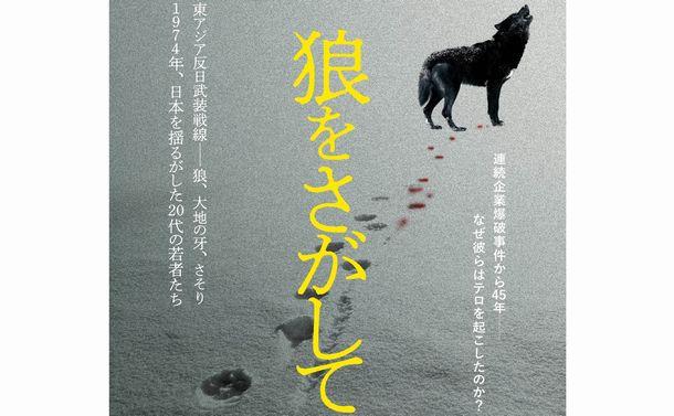 映画上映に右翼団体の圧力続発~厚木の映画館が中止、横浜では屈せず上映