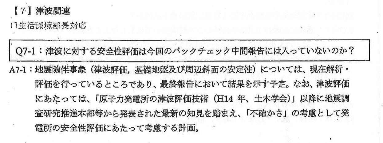 福島県生活環境部長への説明のために東電の土木グループが準備した想定問答集=避難者が国や東電を相手に大阪地裁で起こした訴訟の丙B第268号証の4の資料96として原子力規制委員会が情報公開法に基づき2020年2月に記者に開示(株主代表訴訟では甲297号証の4、刑事裁判では甲A186号証)