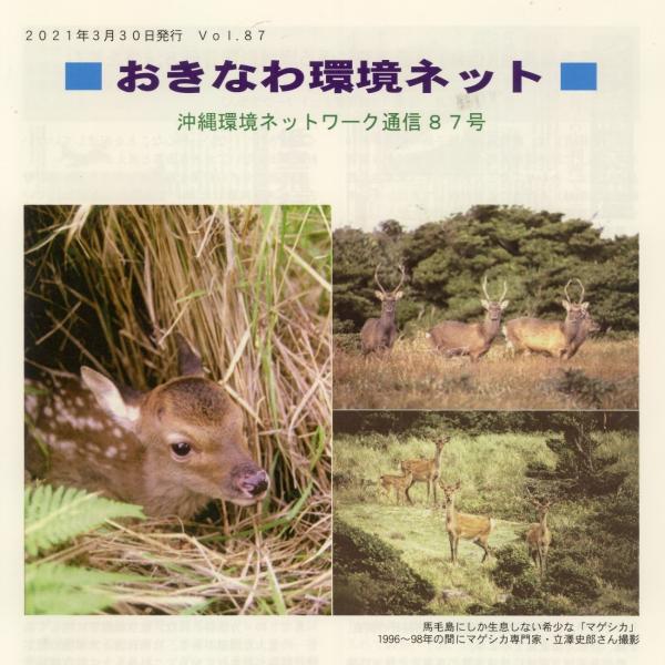 沖縄環境ネットワーク通信87号