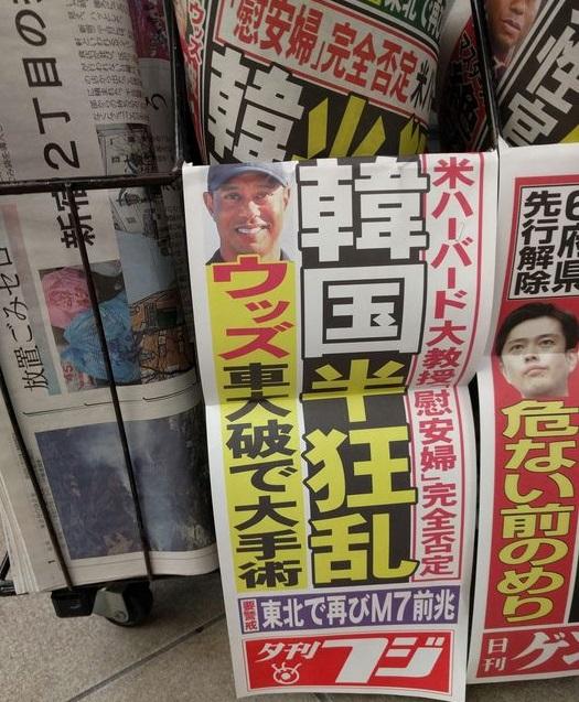 写真・図版 : 夕刊フジの見出し=2021年2月24日、東京都内
