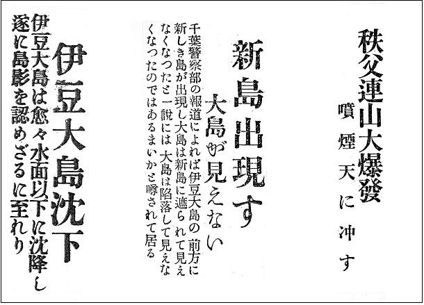 写真・図版 : 「伊豆大島沈没」などの誤報を伝えた当時の新聞の見出し