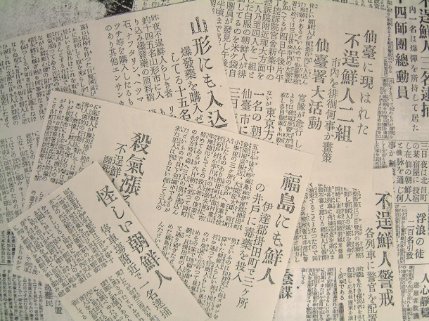 写真・図版 : 「怪しい朝鮮人」「不逞鮮人警戒」。扇情的な見出しでデマを伝えた関東大震災当時の新聞