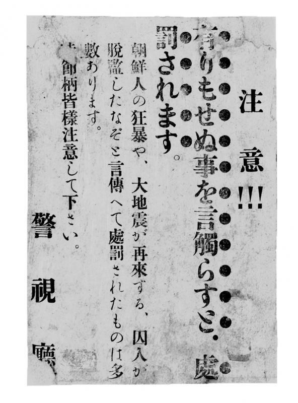 写真・図版 : 1923年9月7日に警視庁が各地で配布した宣伝文(東京都復興記念館蔵)