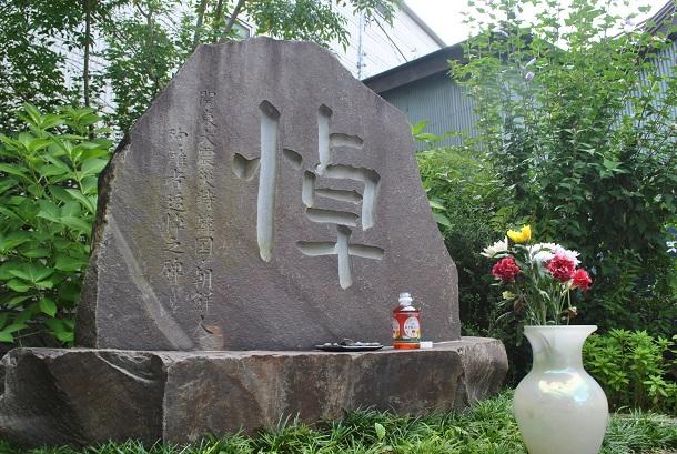 写真・図版 : 多数の朝鮮人が殺された荒川の土手下に立てられた追悼碑=東京都墨田区