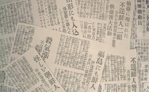 【3】日本政府は「朝鮮人の重大犯罪」を認めたか