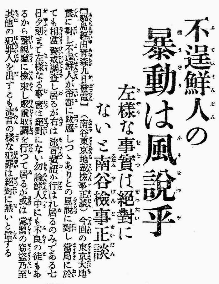 写真・図版 : 「不逞鮮人の暴動は風説か」と題する北海タイムズの記事(1923年9月10日付)。東京地裁の検事正が「さような事実は絶対ない」「(窃盗程度はあっても)流言の様な犯罪は絶対にない」と語っている