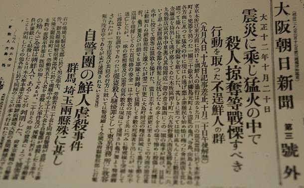 写真・図版 : 大阪朝日新聞1923年10月23日付号外
