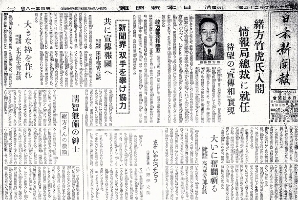 写真・図版 : 緒方竹虎の入閣を伝える『日本新聞報』1944年7月25日号1面