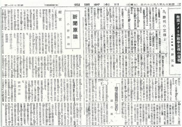 写真・図版 : 小野秀雄の連載「新聞原論」第1回。『日本新聞報』1944年8月26日号