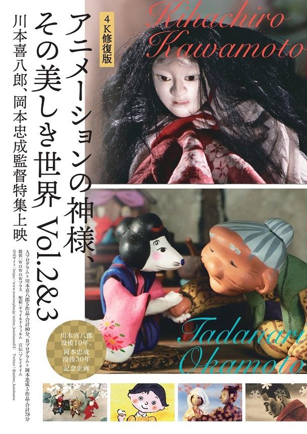 写真・図版 : 「アニメーションの神様、その素晴らしい世界 Vol.2&3 川本喜八郎、岡本忠成監督特集上映」のチラシ