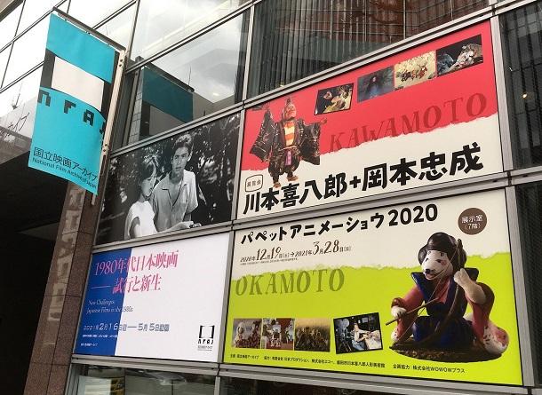 写真・図版 : 国立映画アーカイブ企画展「川本喜八郎+岡本忠成 パペットアニメーショウ2020」=東京・京橋、撮影・筆者