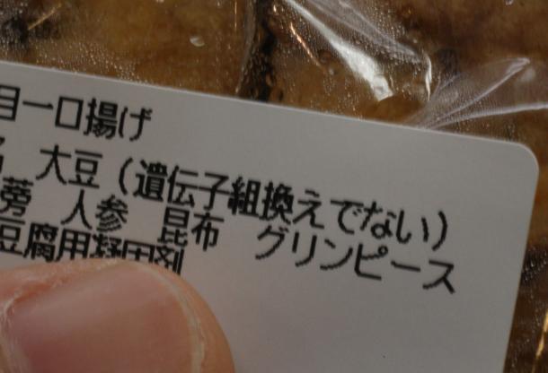 写真・図版 : 「遺伝子組み換えでない」とうたわれた食品