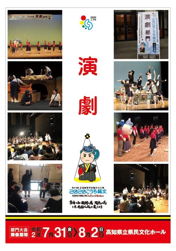 写真・図版 : 2020年夏に高知県で開催されるはずだった高校演劇の全国大会、「こうち総文」演劇部門
