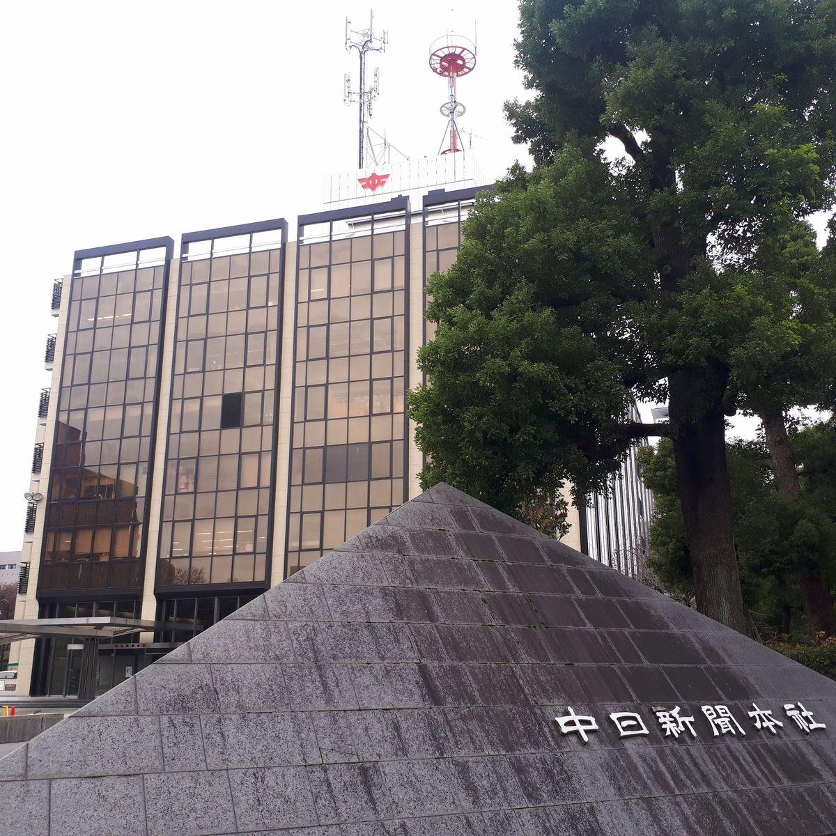 写真・図版 : 中日新聞本社=名古屋市中区