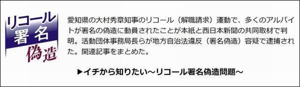 写真・図版 : 中日新聞ウェブサイトの「リコール署名偽造」特集ページでは、「本紙と西日本新聞の共同取材で判明」と記している=中日新聞ウェブサイトから